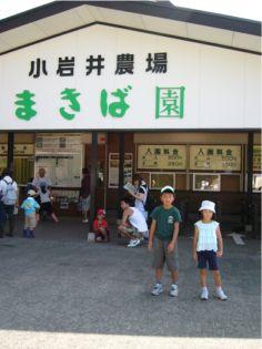 小岩井農場-1